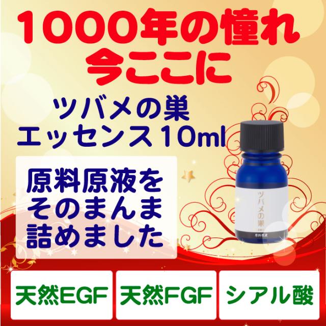 ツバメの巣エッセンス美容液10ml 【XN-01/PN】