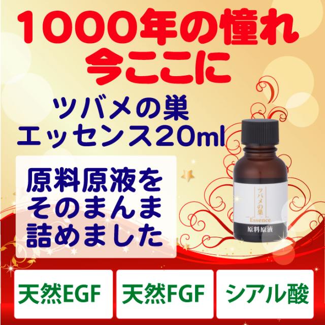 ツバメの巣エッセンス美容液20ml 【XN-02/PN】