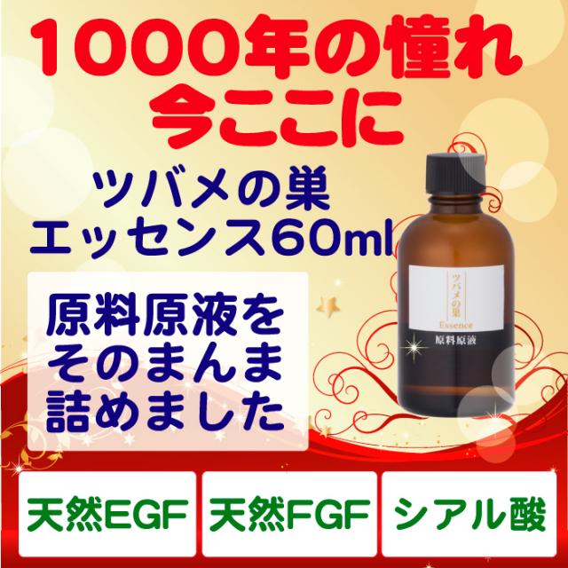 ツバメの巣エッセンス美容液60ml 【XN-03/PN】