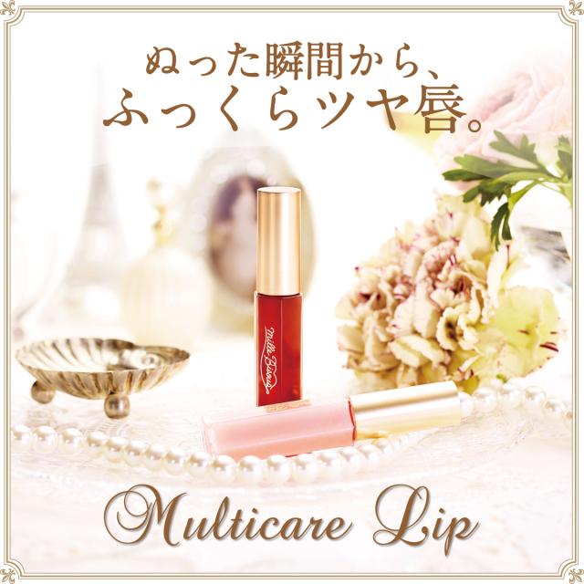 【送料無料】ミルビズー マルチケアリップ