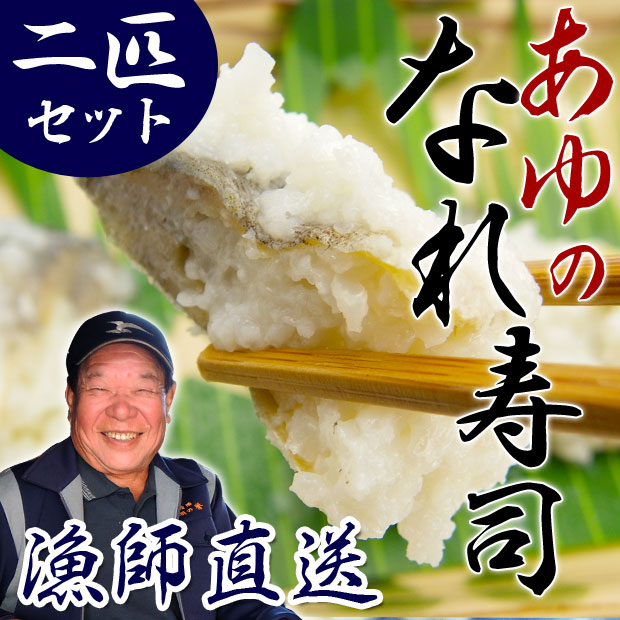 琵琶湖の鮎のなれずし