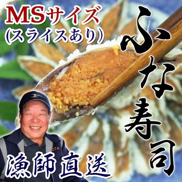 びわ湖産天然ニゴロブナの鮒寿司