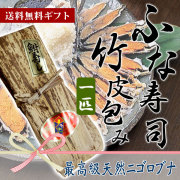 子もち鮒寿司の竹皮つつみ(1匹)