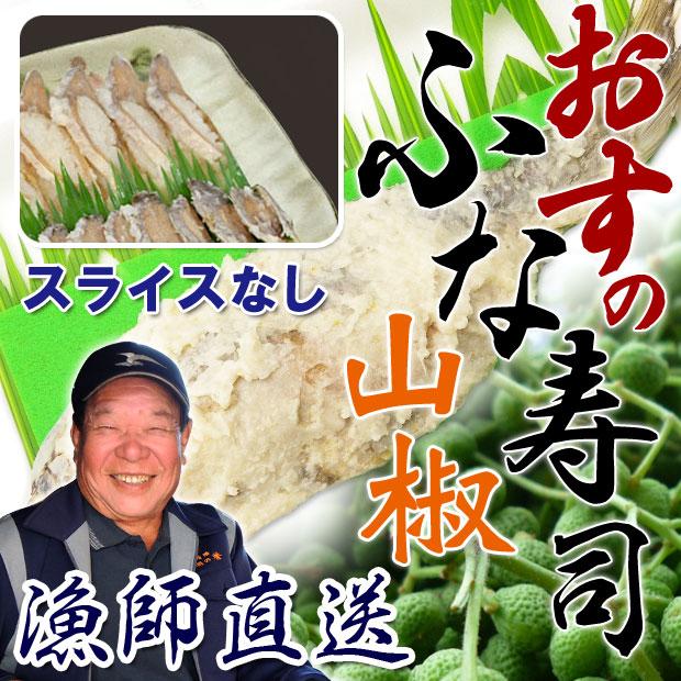 オスの鮒寿司山椒入り