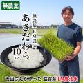 令和元年産 2019年産 完熟近江米 吉田農園 無農薬 EM農法 あきだわら 10kg(5kg×2個)