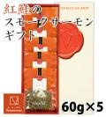 紅鮭ギフト小分け5パック(縦BOX)