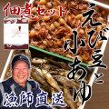 えび豆と小鮎の佃煮詰合せ