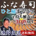 びわ湖産鮒寿司桶入り