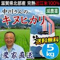 農工舎のキヌヒカリ 5kg