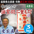 近江米滋賀産もち米(3kg)