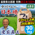 農工舎の日本晴 30kg