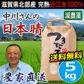 農工舎の日本晴 5kg