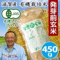有機栽培米 発芽前玄米