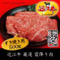 【厳選】近江牛すき焼き 500g
