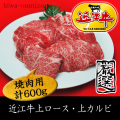 【厳選】近江牛焼肉2種 600g