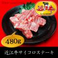 近江牛サイコロステーキ用 480g