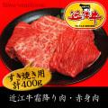 近江牛すき焼き 400g
