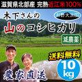 天水田 山のコシヒカリ 10kg