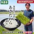 【新米予約5%OFF】 令和2年産 2020年産 完熟近江米 吉田農園 無農薬 EM農法 あきだわら 30kg(5kg×6個)