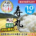 【新米予約5%OFF】 令和2年産 2020年産 完熟近江米 吉田農園 無農薬 EM農法 にこまる 10kg(5kg×2)