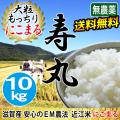 令和2年産 2020年産 完熟近江米 吉田農園 無農薬 EM農法 にこまる 10kg(5kg×2)