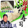 びわ湖産オスの鮒寿司