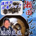 びわ湖産調理用瀬田しじみ