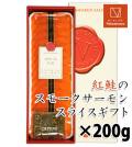 天然紅鮭のスモークサーモン スライスギフト(200g)