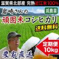 岩崎農園コシヒカリ 10kg 定期購入
