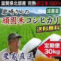 岩崎農園コシヒカリ 30kg 定期購入
