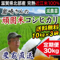 岩崎農園コシヒカリ 10kg×3 定期購入