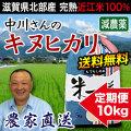減農薬キヌヒカリ 10kg 定期購入
