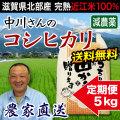 減農薬コシヒカリ 5kg 定期購入