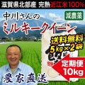 減農薬ミルキークイーン 10kg 定期購入