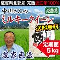 減農薬ミルキークイーン 5kg 定期購入