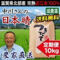減農薬日本晴 10kg 定期購入