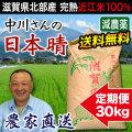 減農薬日本晴 30kg 定期購入