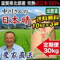 減農薬日本晴 10kg×3 定期購入