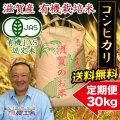 有機コシヒカリ 30kg 定期購入