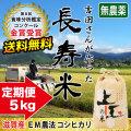 長寿米コシヒカリ 5kg 定期購入