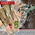 子もち鮒寿司の竹皮つつみ(2匹)