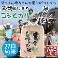 送料無料【砂地のお米】無農薬近江米コシヒカリ(白米・27kg)