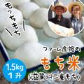 滋賀羽二重もち(もち米、1.5kg 1升)