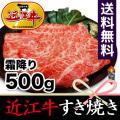 認証近江牛のすき焼き(500g)