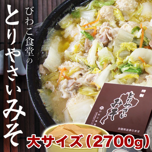 びわこ食堂 とりやさいみそ (大:2,700g) お取り寄せ鍋 滋賀の万能調味みそ