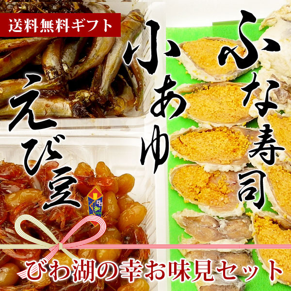 鮒寿司 小鮎佃煮 えび豆の味見セット