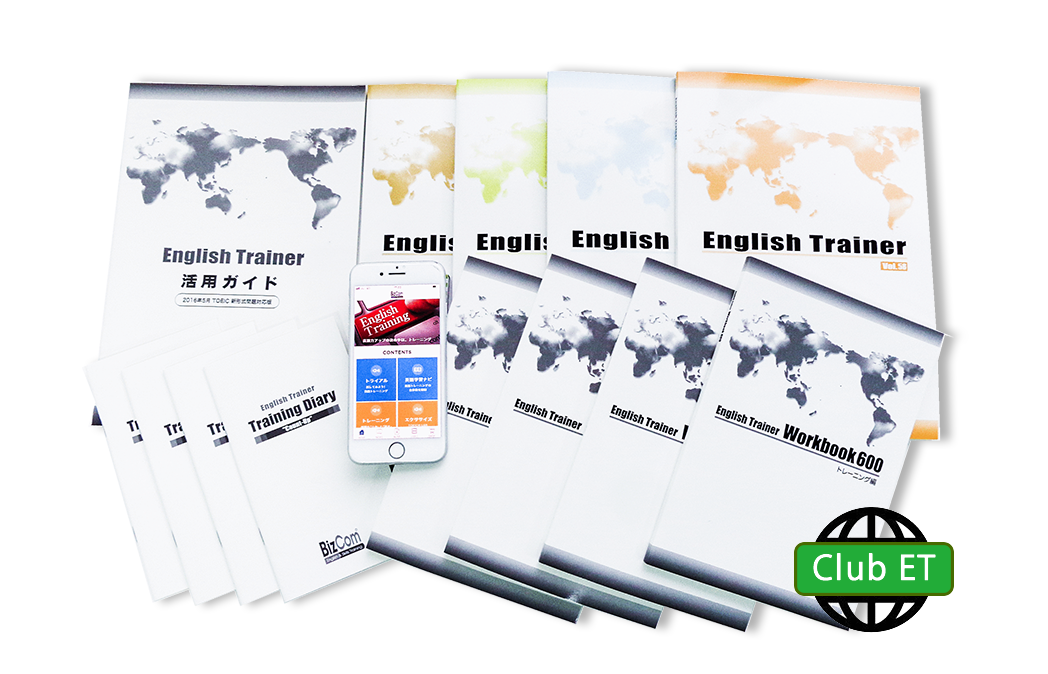 English Trainer 【Premium Course】