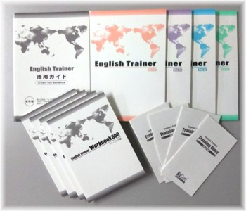 English Trainer 1年コース[通信講座]