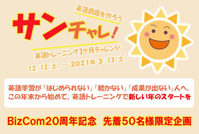 【Zoom受講】英語トレーニング・3ケ月チャレンジ