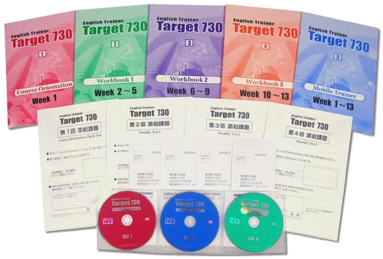 English Trainer Target 730 [通信講座]